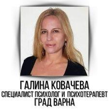Галина Ковачева – Специалист Психолог и Психотерапевт град Варна