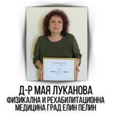 Д-р Мая Луканова - Физикална и рехабилитационна медицина Елин Пелин