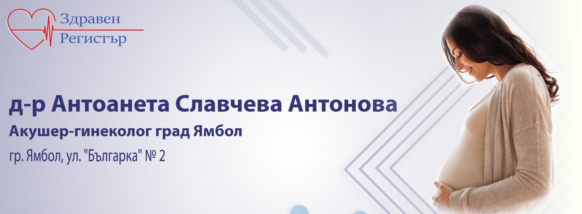 АНТОАНЕТА СЛАВЧЕВА АНТОНОВА - гинеколог град Ямбол