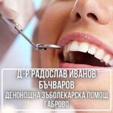 Д-р Радослав Иванов Бъчваров - Денонощна зъболекарска помощ Габрово