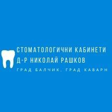 Стоматологични кабинети Д-р Николай Рашков - град Балчик, град Каварна