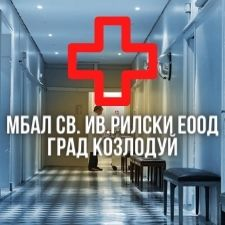МБАЛ Св Ив.Рилски ЕООД - град Козлодуй