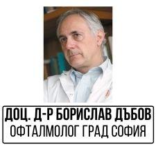 Доц. д-р Борислав Дъбов – Офталмолог град София