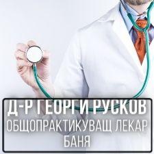 Д-р Георги Русков – Общопрактикуващ лекар Баня