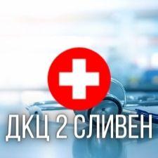 ДКЦ 2 - Сливен