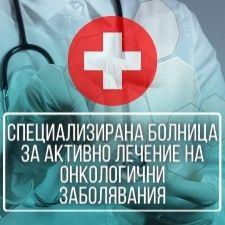 СБАЛОЗ - Специализирана болница за активно лечение на онкологични заболявания