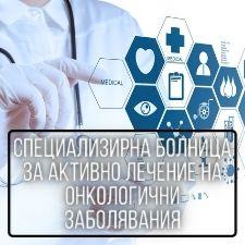 СБАЛОЗ – СОФОБЛ -Специализирна болница за активно лечение на онкологични заболявания – София област ЕООД