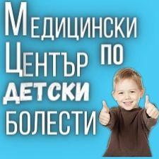 Медицински център по детски болести - град София