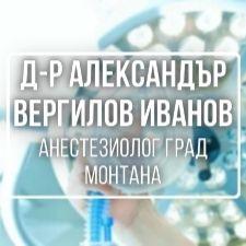 Д-р Александър Вергилов Иванов - Анестезиолог град Монтана