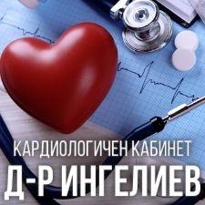 Кардиологичен кабинет Д-р Ингелиев - град Ямбол