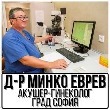 Д-р Минко Еврев - Акушер-гинеколог град София
