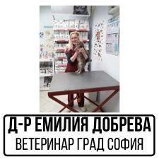 Д-р Емилия Добрева - Ветеринар град София