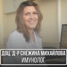 Доц. Д-р Снежина Михайлова - Имунолог град София