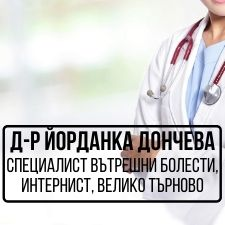 Д-р Йорданка Дончева – Специалист вътрешни болести, интернист, Велико Търново