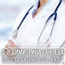 Д-р Димитрина Ганчева - Общопрактикуващ лекар