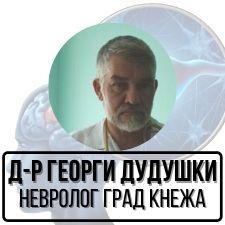 Д-р Георги Дудушки Невролог град Кнежа