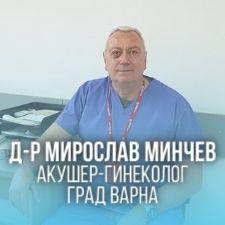 Д-р Мирослав Минчев - Акушер-гинеколог град Варна