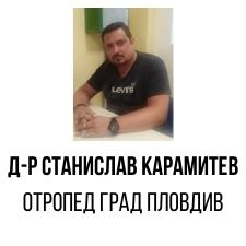 Д-р Станислав Карамитев - Отропед град Пловдив