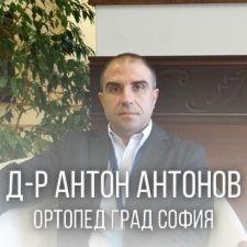Д-р Антон Антонов - Ортопед град София