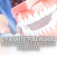 Д-р Юлия Петрова Иванова – Лекар по дентална медицина град Бургас