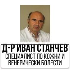 Д-р Иван Станчев - Специалист кожни и венерически болести