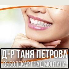 Д-р Таня Петрова - Зъболекар град Монтана