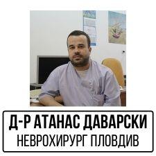Д-р Атанас Даварски - Неврохирург град Пловдив