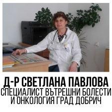 Д-р Светлана Павлова - Специалист вътрешни болести и онкология град Добрич
