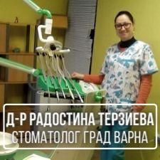 Д-р Радостина Терзиева - Стоматолог град Варна