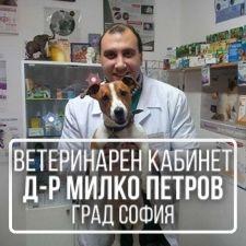 Ветеринарен кабинет Д-р Милко Петров - град София