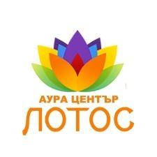 Аура център ЛОТОС