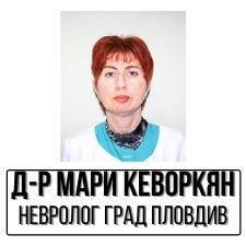 Д-р Мари Кеворкян - Невролог град Пловдив