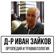 Д-р Иван Зайков - Ортопед и травматолог град Бургас