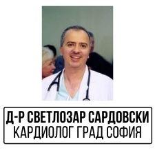 Д-р Светлозар Сардовски - кардиолог град София