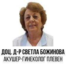 Доц. д-р Светла Божинова – Акушер-гинеколог град Плевен