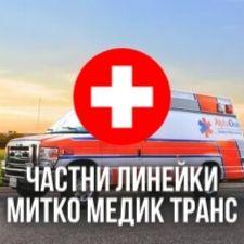 Частни линейки - Митко Медик Транс