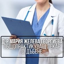 Д-р Мария Желева Георгиева - Общопрактикуващ лекар с. Дъбене