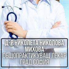 Д-р Николета Николова Михова - Общопрактикуващ лекар град София