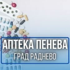 Аптека Пенева - град Раднево