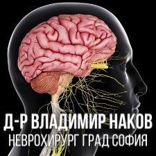 Д-р Владимир Наков – Неврохирург град София