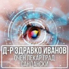 Д-р Здравко Иванов - Очен лекар град Сандански