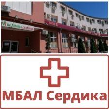 МБАЛ Сердика - град София