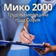 Мико 2000 - Трудова медицина град София