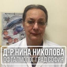 Д-р Нина Николова - Офталмолог град София