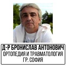 Д-р Бронислав Антонович – Ортопедия и травматология град София