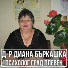 Д-р Диана Бъркашка - Психолог град Плевен