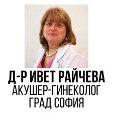 Д-р Ивет Райчева Акушер - Гинеколог град София