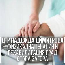 Д-р Надежда Димитрова - Физикална терапия и рехабилитация град Стара Загора