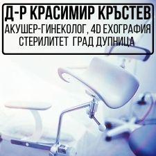 Д-р Красимир Кръстев - Акушер-гинеколог, 4D ехография, стерилитет град Дупница