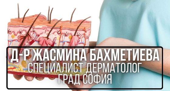 Д-р Жасмина Бахметиева – Специалист Дерматолог град София